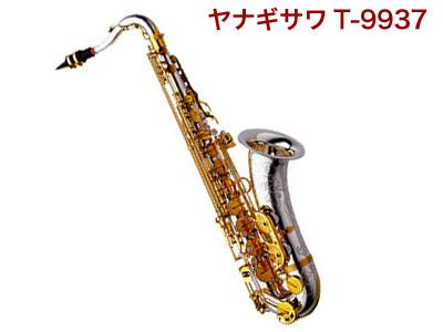 ヤナギサワ,テナーサックス,T-9937,yanagisawa,t9937